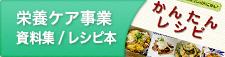 栄養ケア事業 資料集・かんたんレシピ(本)